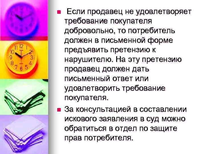 n n Если продавец не удовлетворяет требование покупателя добровольно, то потребитель должен в письменной