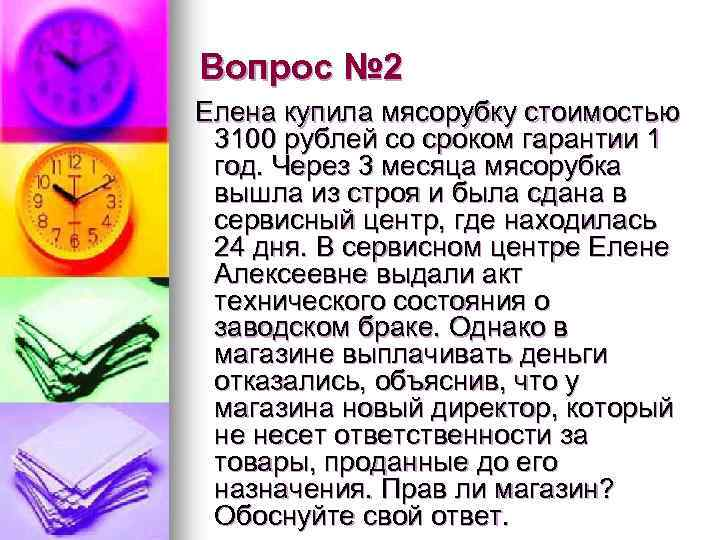 Вопрос № 2 Елена купила мясорубку стоимостью 3100 рублей со сроком гарантии 1 год.