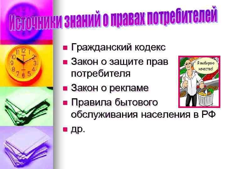 Гражданский кодекс n Закон о защите прав потребителя n Закон о рекламе n Правила