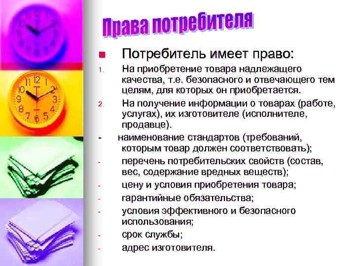 n 1. 2. - Потребитель имеет право: На приобретение товара надлежащего качества, т. е.
