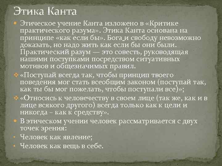 Этика Канта Этическое учение Канта изложено в «Критике практического разума» . Этика Канта основана