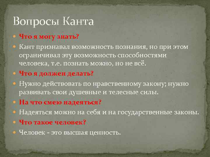 Вопросы Канта Что я могу знать? Кант признавал возможность познания, но при этом ограничивал