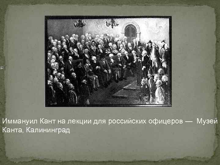 Иммануил Кант на лекции для российских офицеров — Музей Канта, Калининград