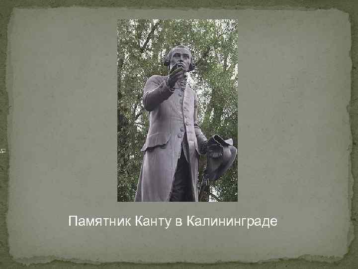 Памятник Канту в Калининграде
