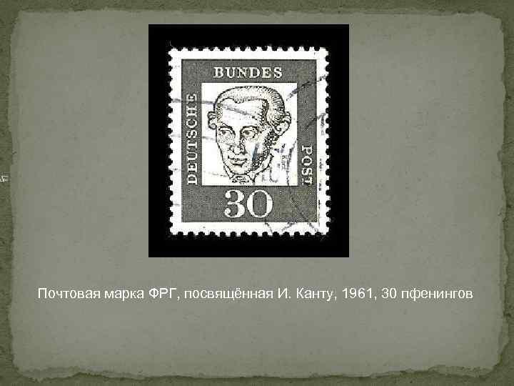 Почтовая марка ФРГ, посвящённая И. Канту, 1961, 30 пфенингов