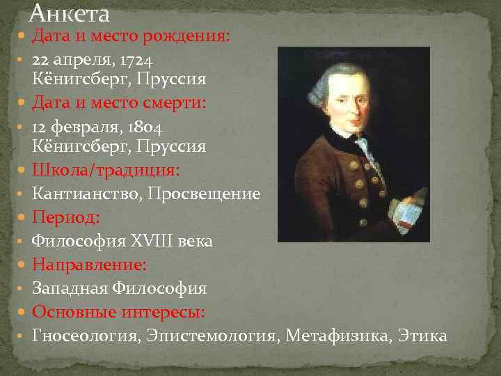 Анкета Дата и место рождения: • 22 апреля, 1724 • • • Кёнигсберг, Пруссия