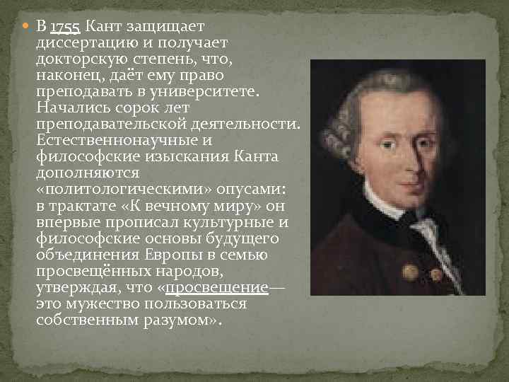 В 1755 Кант защищает диссертацию и получает докторскую степень, что, наконец, даёт ему
