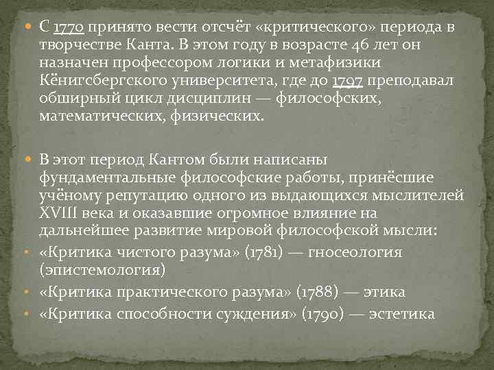 С 1770 принято вести отсчёт «критического» периода в творчестве Канта. В этом году