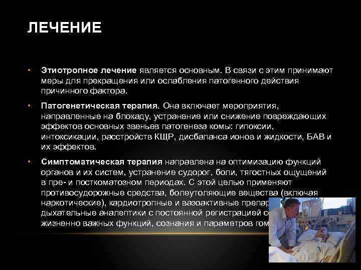 ЛЕЧЕНИЕ • Этиотропное лечение является основным. В связи с этим принимают меры для прекращения