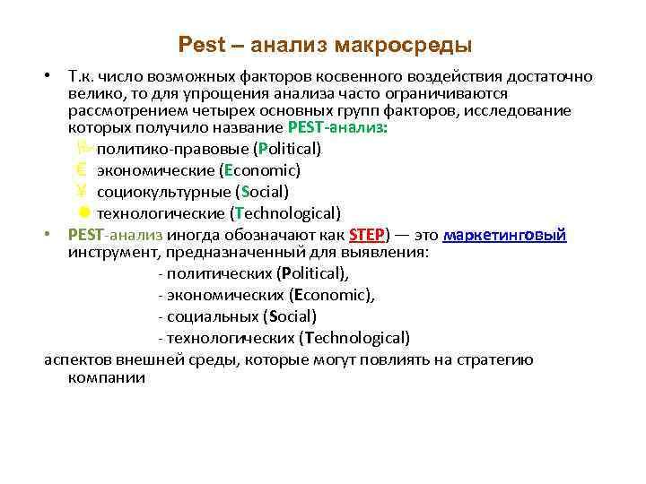 Pest – анализ макросреды • Т. к. число возможных факторов косвенного воздействия достаточно велико,