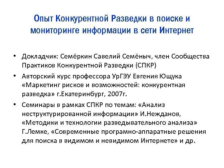 Опыт Конкурентной Разведки в поиске и мониторинге информации в сети Интернет • Докладчик: Семёркин
