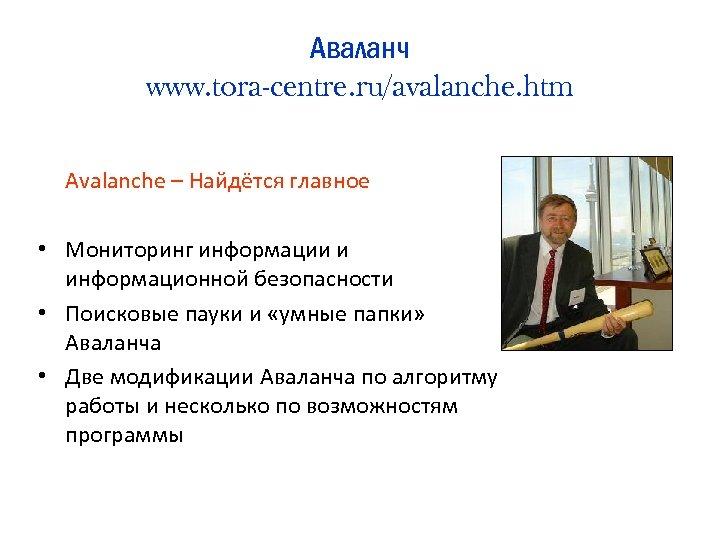 Аваланч www. tora-centre. ru/avalanche. htm Avalanche – Найдётся главное • Мониторинг информации и информационной