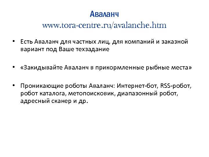 Аваланч www. tora-centre. ru/avalanche. htm • Есть Аваланч для частных лиц, для компаний и
