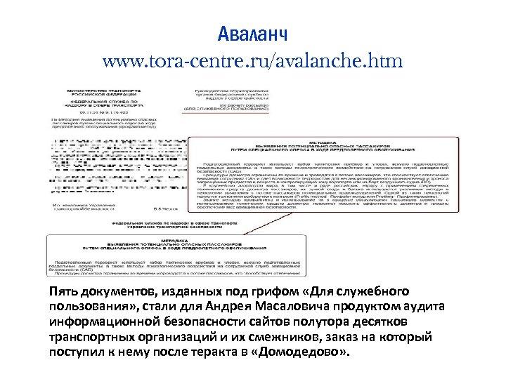 Аваланч www. tora-centre. ru/avalanche. htm Пять документов, изданных под грифом «Для служебного пользования» ,