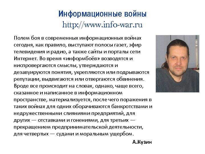 Информационные войны http: //www. info-war. ru Полем боя в современных информационных войнах сегодня, как