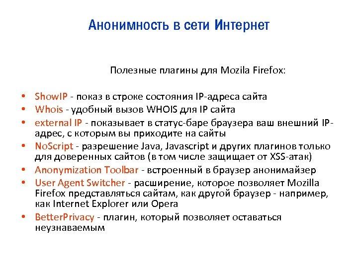 Анонимность в сети Интернет Полезные плагины для Mozila Firefox: • Show. IP - показ