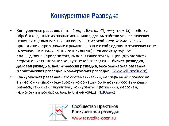 Конкурентная Разведка • • Конкурентная разведка (англ. Competitive Intelligence, сокр. CI) — сбор и