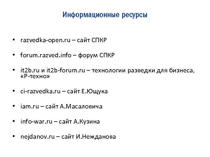 Информационные ресурсы • razvedka-open. ru – сайт СПКР • forum. razved. info – форум
