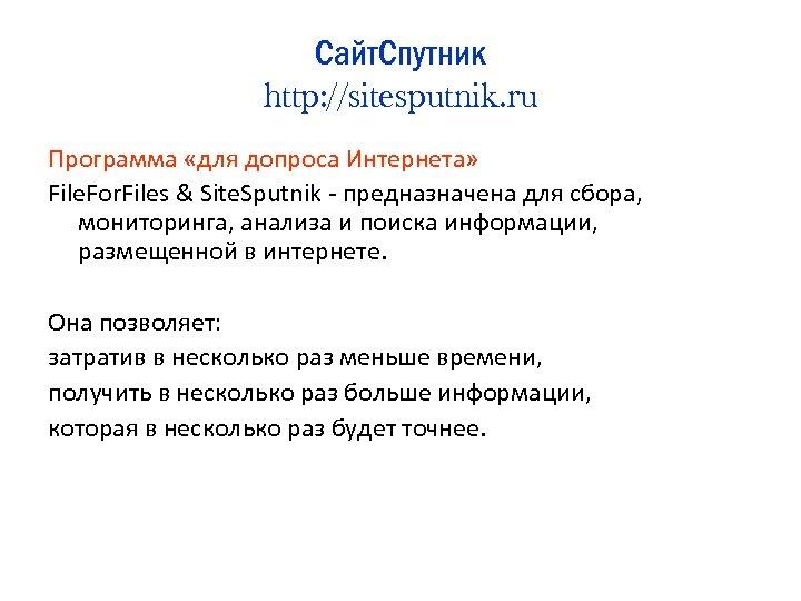 Сайт. Спутник http: //sitesputnik. ru Программа «для допроса Интернета» File. For. Files & Site.