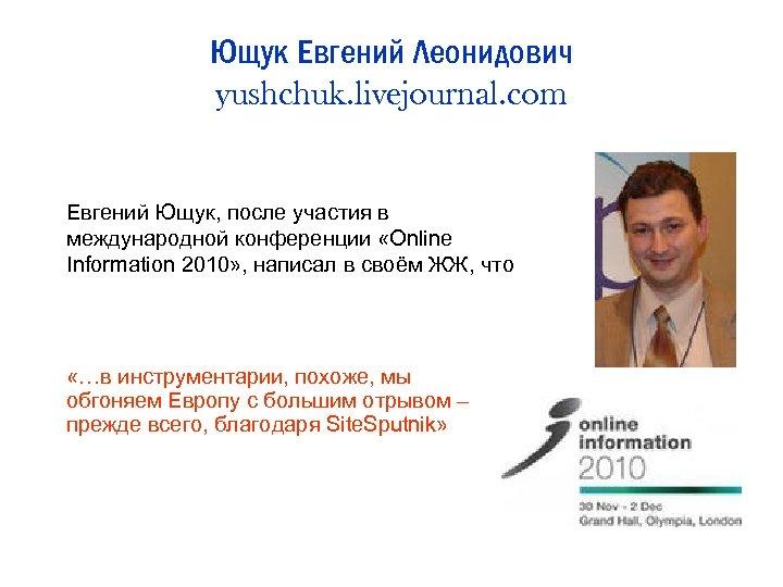Ющук Евгений Леонидович yushchuk. livejournal. com Евгений Ющук, после участия в международной конференции «Online