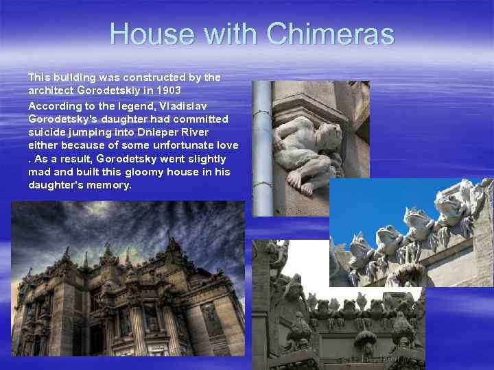 House with Chimeras This building was constructed by the architect Gorodetskiy in 1903 According