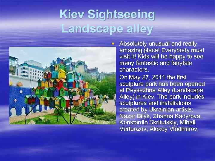 Kiev Sightseeing Landscape alley § Absolutely unusual and really amazing place! Everybody must visit