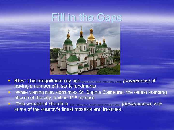 Fill in the Gaps § Kiev: This magnificent city can …………. (пишатись) of having