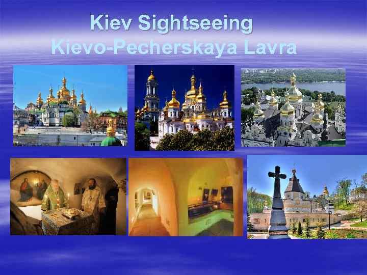 Kiev Sightseeing Kievo-Pecherskaya Lavra