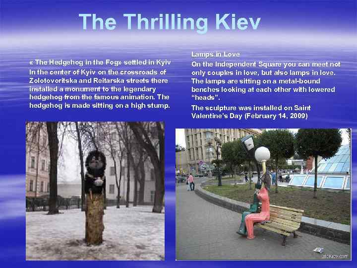 The Thrilling Kiev « The Hedgehog in the Fog» settled in Kyiv In the
