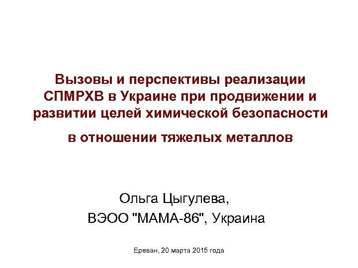 Вызовы и перспективы реализации СПМРХВ в Украине при продвижении и развитии целей химической безопасности