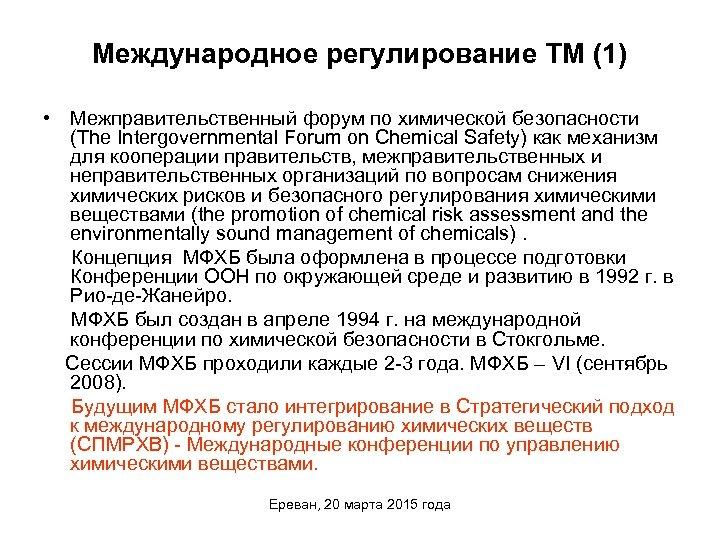 Международное регулирование ТМ (1) • Межправительственный форум по химической безопасности (The Intergovernmental Forum on