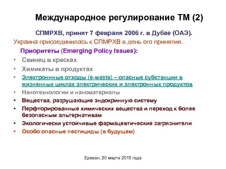 Международное регулирование ТМ (2) СПМРХВ, принят 7 февраля 2006 г. в Дубае (ОАЭ). Украина