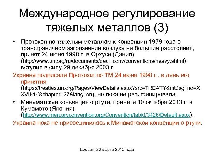 Международное регулирование тяжелых металлов (3) • Протокол по тяжелым металлам к Конвенции 1979 года