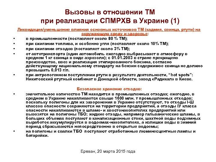 Вызовы в отношении ТМ при реализации СПМРХВ в Украине (1) • • Ликвидация/уменьшение влияния