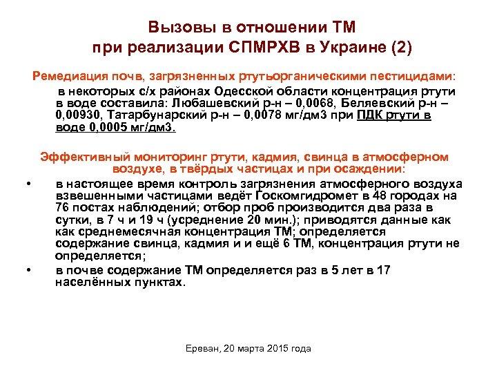 Вызовы в отношении ТМ при реализации СПМРХВ в Украине (2) Ремедиация почв, загрязненных ртутьорганическими
