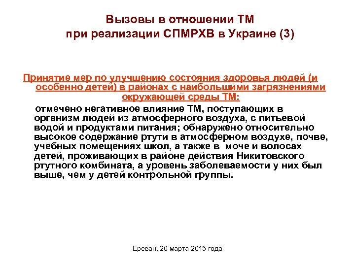 Вызовы в отношении ТМ при реализации СПМРХВ в Украине (3) Принятие мер по улучшению