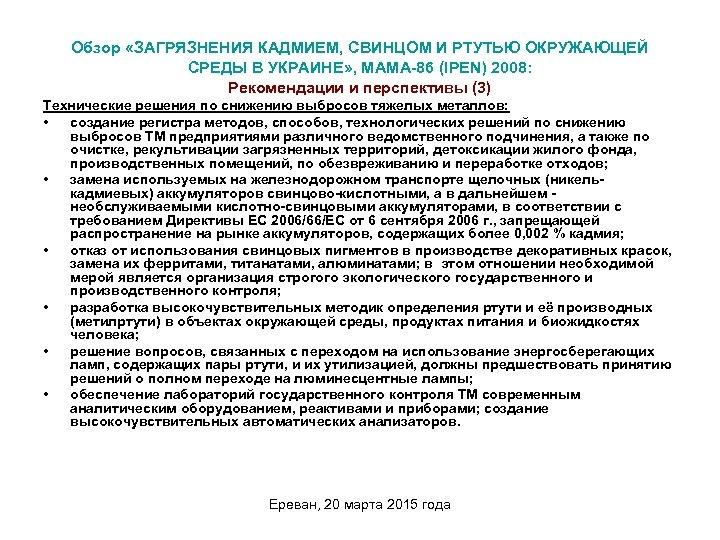 Обзор «ЗАГРЯЗНЕНИЯ КАДМИЕМ, СВИНЦОМ И РТУТЬЮ ОКРУЖАЮЩЕЙ СРЕДЫ В УКРАИНЕ» , МАМА-86 (IPEN) 2008: