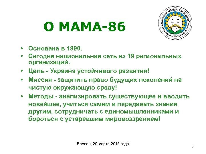 О MAMA-86 • Основана в 1990. • Сегодня национальная сеть из 19 региональных организаций.