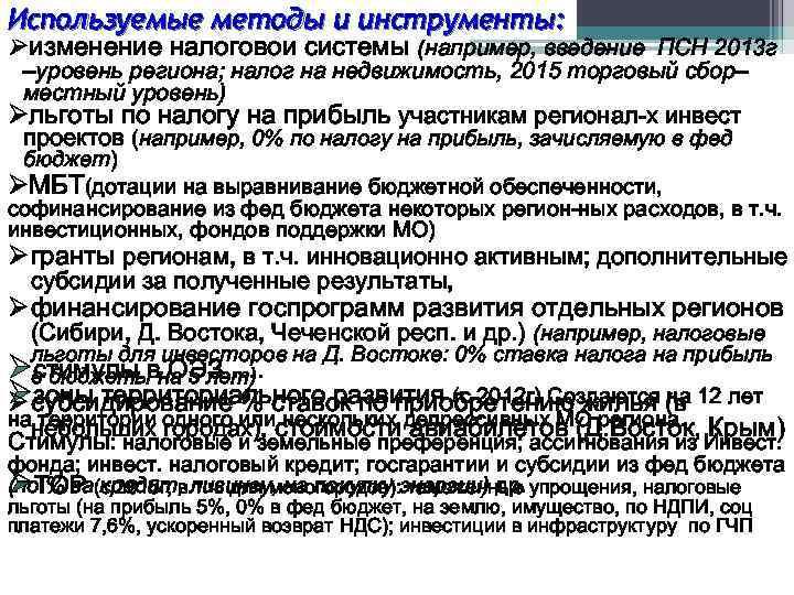 Используемые методы и инструменты: Øизменение налоговой системы (например, введение ПСН 2013 г –уровень региона;