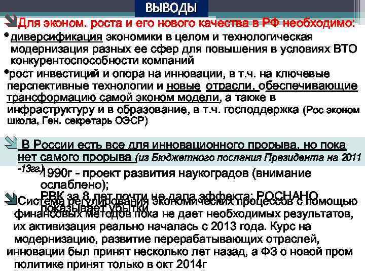 ВЫВОДЫ îДля эконом. роста и его нового качества в РФ необходимо: • диверсификация экономики