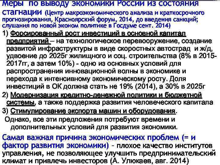 Меры по выводу экономики России из состояния стагнации (Центр макроэкономического анализа и краткосрочного прогнозирования,