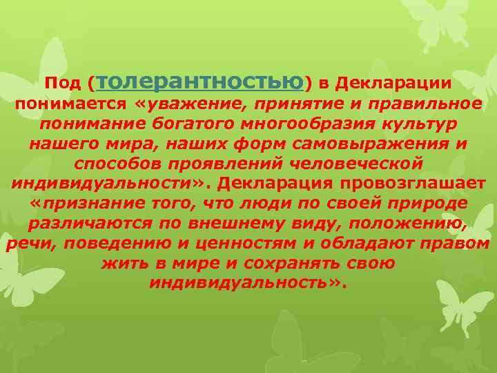 Под (толерантностью) в Декларации понимается «уважение, принятие и правильное понимание богатого многообразия культур нашего