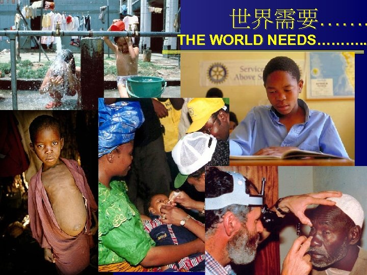 世界需要……. THE WORLD NEEDS………. . The Rotary Foundation of Rotary International