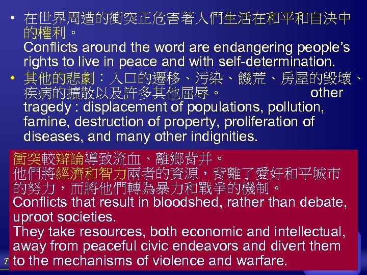 • 在世界周遭的衝突正危害著人們生活在和平和自決中 的權利。 Conflicts around the word are endangering people's rights to live