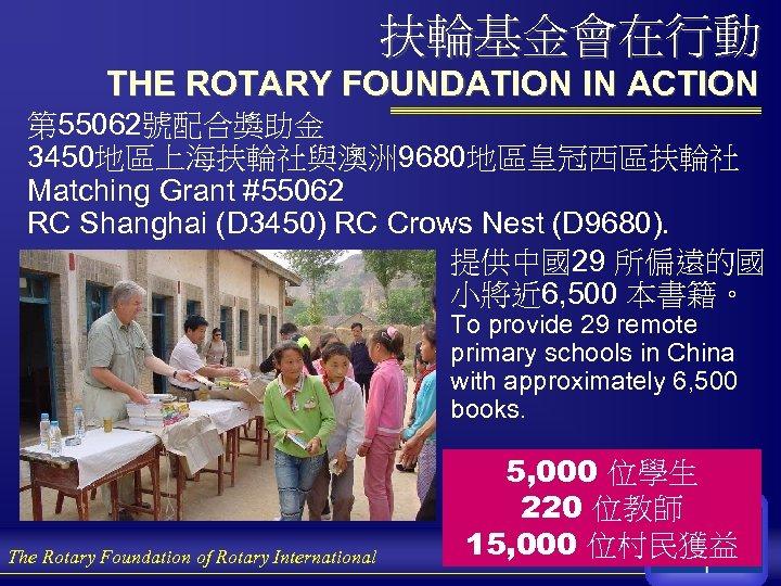 扶輪基金會在行動 THE ROTARY FOUNDATION IN ACTION 第 55062號配合獎助金 3450地區上海扶輪社與澳洲 9680地區皇冠西區扶輪社 Matching Grant #55062 RC