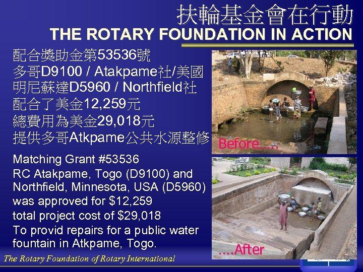 扶輪基金會在行動 THE ROTARY FOUNDATION IN ACTION 配合獎助金第 53536號 多哥D 9100 / Atakpame社/美國 明尼蘇達D 5960