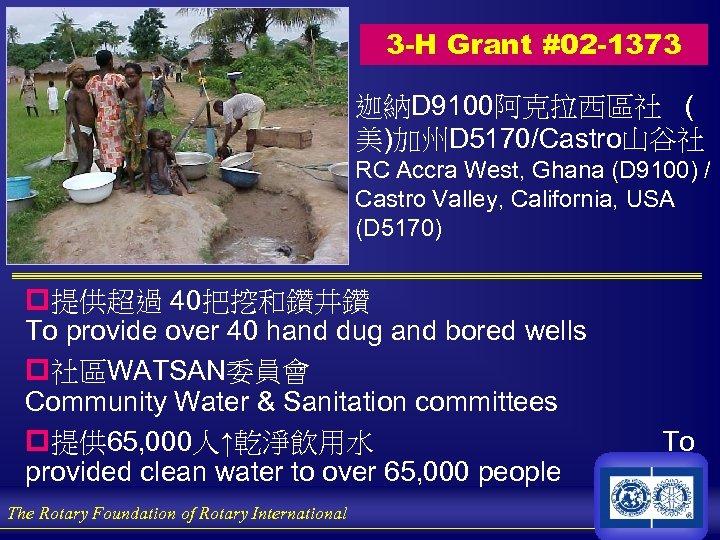 3 -H Grant #02 -1373 迦納D 9100阿克拉西區社 ( 美)加州D 5170/Castro山谷社 RC Accra West, Ghana