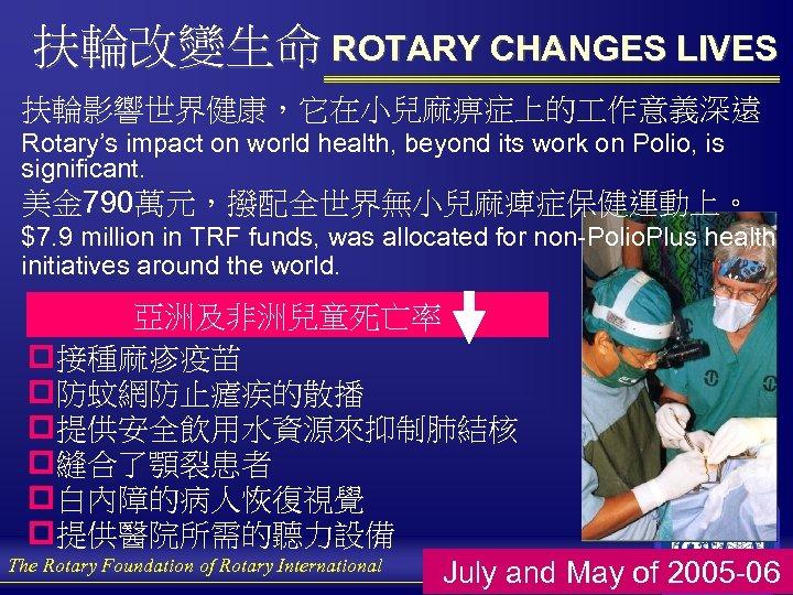 扶輪改變生命 ROTARY CHANGES LIVES 扶輪影響世界健康,它在小兒麻痹症上的 作意義深遠 Rotary's impact on world health, beyond its work