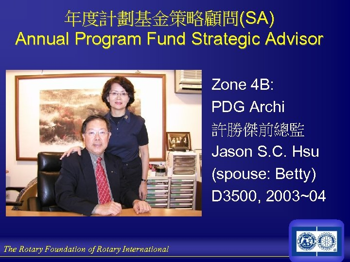 年度計劃基金策略顧問(SA) Annual Program Fund Strategic Advisor Zone 4 B: PDG Archi 許勝傑前總監 Jason S.