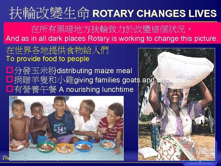 扶輪改變生命 ROTARY CHANGES LIVES 在所有黑暗地方扶輪致力於改變這個狀況。 And as in all dark places Rotary is working